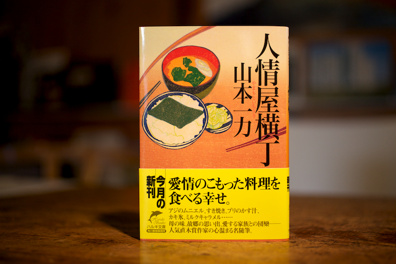 Ichiriki
