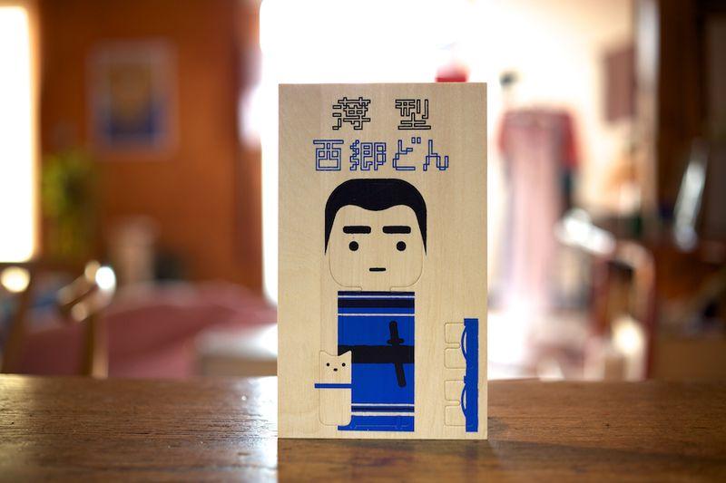 Usu_saigo_02