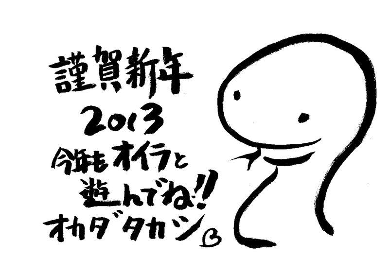 2013謹賀新年