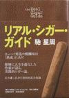 Cigar02_2