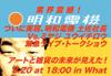 Meiwa_vs_miyaji